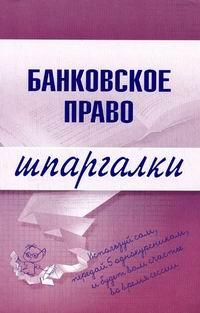 Банковское право. Шпаргалки обложка книги