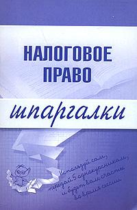 Налоговое право. Шпаргалки Микидзе С.Г.