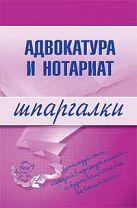 Невская М.А., Шалагина М.А. - Адвокатура и нотариат. Шпаргалки' обложка книги