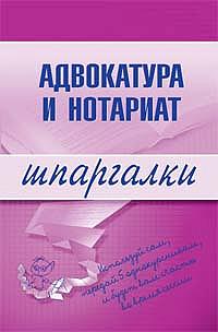 Адвокатура и нотариат. Шпаргалки обложка книги
