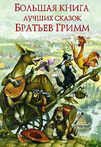 Большая книга лучших сказок братьев Гримм обложка книги