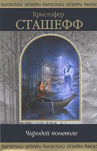 Чародей поневоле обложка книги