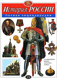 История России. Полная энциклопедия (мел.)