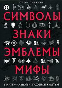 Символы, знаки, эмблемы, мифы в материальной и духовной культуре обложка книги