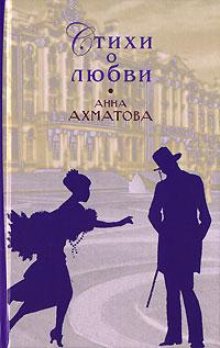 Ахматова А.А. - Стихи о любви обложка книги