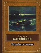 Багрицкий Э.Г. - По рыбам, по звездам' обложка книги