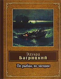 По рыбам, по звездам обложка книги