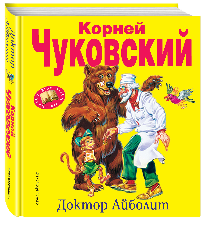 Чуковский К.И. Доктор Айболит доктор айболит сборник