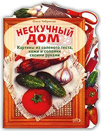 Чибрикова О.В. - Нескучный дом обложка книги