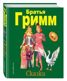 Гримм Я. и В. - Сказки (ил. И. Егунова) обложка книги