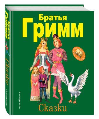 Сказки (ил. И. Егунова) Гримм Я. и В.