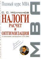 Молчанов С.С. - Налоги: расчет и оптимизация' обложка книги