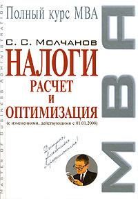 Молчанов С.С. - Налоги: расчет и оптимизация обложка книги