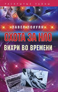 Полуян П.В. - Охота за НЛО. Вихри во времени обложка книги