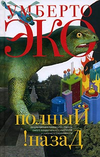 Эко У. - Полный назад! обложка книги