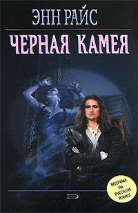 Черная камея обложка книги