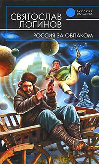 Россия за облаком обложка книги