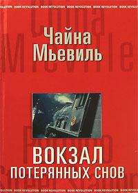 Вокзал потерянных снов обложка книги