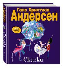 Андерсен Г.Х. - Сказки (ил. Н. Гольц) обложка книги