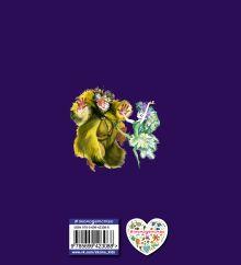 Обложка сзади Сказки (ил. Н. Гольц) Ганс Христиан Андерсен
