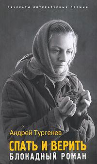 Тургенев А. - Спать и верить: Блокадный роман обложка книги