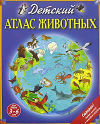 Детский атлас животных (+ карта, + закл.) Чанселлор Д., Льюис Э.