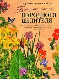 Ужегов Г.Н. - Большая книга народного целителя обложка книги