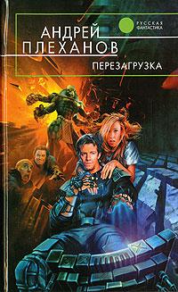 Перезагрузка обложка книги