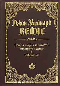 Кейнс Д.М. - Общая теория занятости, процента и денег. Избранное обложка книги