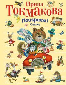 Токмакова И.П. - Поиграем! Стихи обложка книги