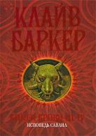 Баркер К. - Книги крови III-IV: Исповедь савана' обложка книги