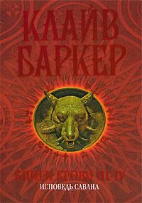 Баркер К. - Книги крови III-IV: Исповедь савана обложка книги