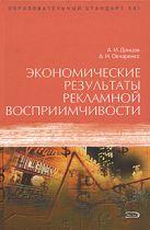 Донцов А.И., Овчаренко А.Н. - Экономические результаты рекламной восприимчивости' обложка книги