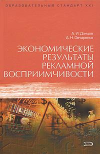 Донцов А.И., Овчаренко А.Н. - Экономические результаты рекламной восприимчивости обложка книги