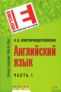 Христорождествен Л.П. - Английский язык. Часть I обложка книги