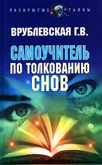 Врублевская Г.В. - Самоучитель по толкованию снов обложка книги