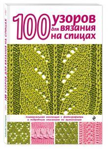 Свеженцева Н.А. - 100 узоров для вязания на спицах обложка книги