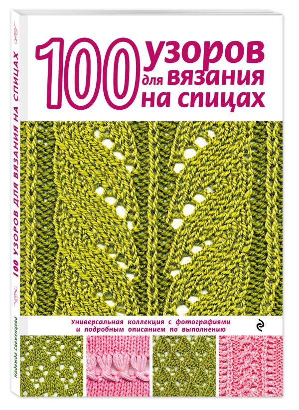 100 узоров для вязания на спицах Свеженцева Н.А.