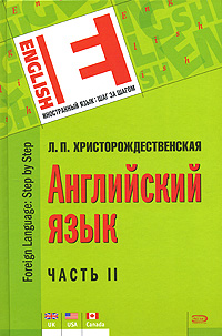 Христорождествен Л.П. - Английский язык. Часть II обложка книги
