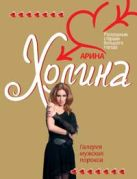 Холина А.И. - Галерея мужских пороков' обложка книги