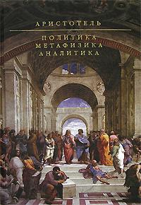 Политика. Метафизика. Аналитика обложка книги
