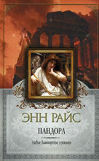 Пандора обложка книги