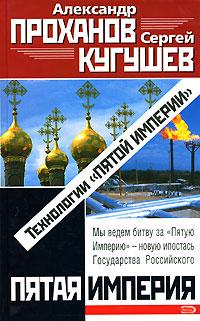 Проханов А.А., Кугушев С. - Технологии Пятой Империи обложка книги