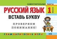 Русский язык: 1 класс. Вставь букву. Грамматические игры