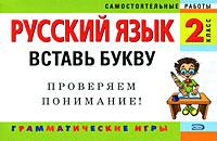 Айзацкая Н.И. - Русский язык: 2 класс. Вставь букву. Грамматические игры обложка книги