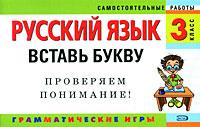 Айзацкая Н.И. - Русский язык: 3 класс. Вставь букву. Грамматические игры обложка книги