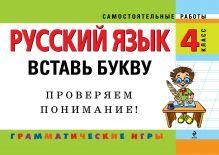 Обложка Русский язык: 4 класс. Вставь букву. Грамматические игры Н.И. Айзацкая