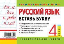 Обложка сзади Русский язык: 4 класс. Вставь букву. Грамматические игры Н.И. Айзацкая