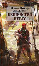 Новак И., Жаков Л. - Бешенство небес' обложка книги
