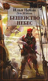 Новак И., Жаков Л. - Бешенство небес обложка книги